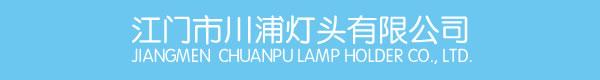江门市川浦新利18体育app苹果版有限公司